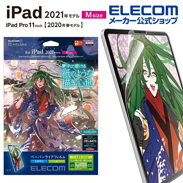 iPad Pro 11inch第3世代/フィルム/ペーパーライク/反射防止/ケント紙タイプ