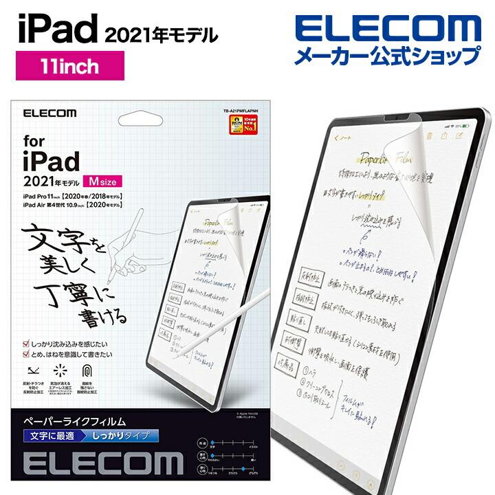 iPad Pro 11inch第3世代/フィルム/ペーパーライク/マット/文字用/しっかり