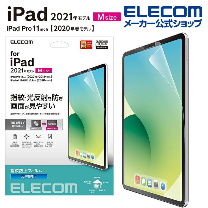 iPad Pro 11inch第3世代/保護フィルム/防指紋/反射防止