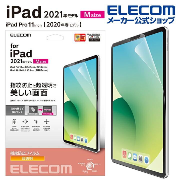iPad Pro 11inch第3世代/保護フィルム/防指紋/超透明:TB-A21PMFLFANG