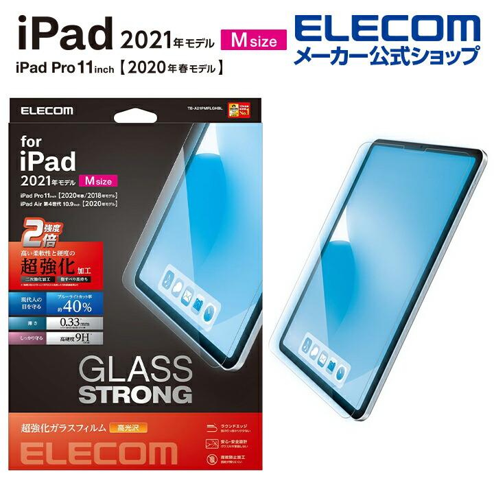 iPad Pro 11inch第3世代/保護フィルム/リアルガラス/ストロング/ブルーライトカット
