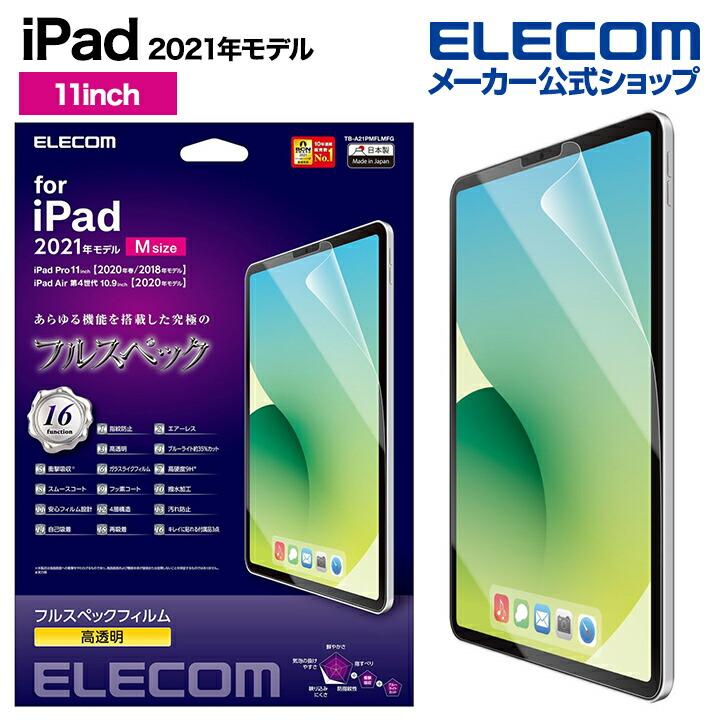 iPad Pro 11inch第3世代/フィルム/BLカット/耐衝撃/硬度9H/高透明