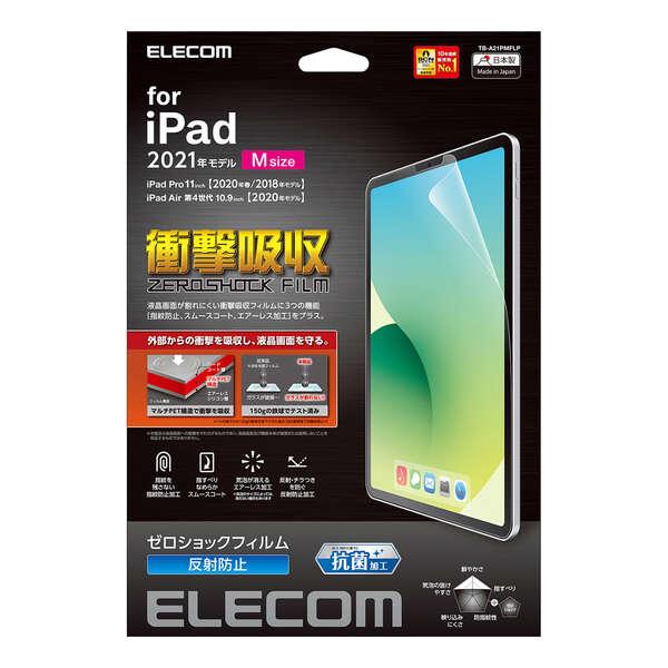 iPad Pro 11inch第3世代/保護フィルム/衝撃吸収/反射防止