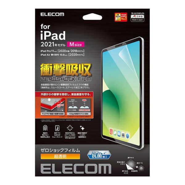 iPad Pro 11inch第3世代/保護フィルム/衝撃吸収/高透明