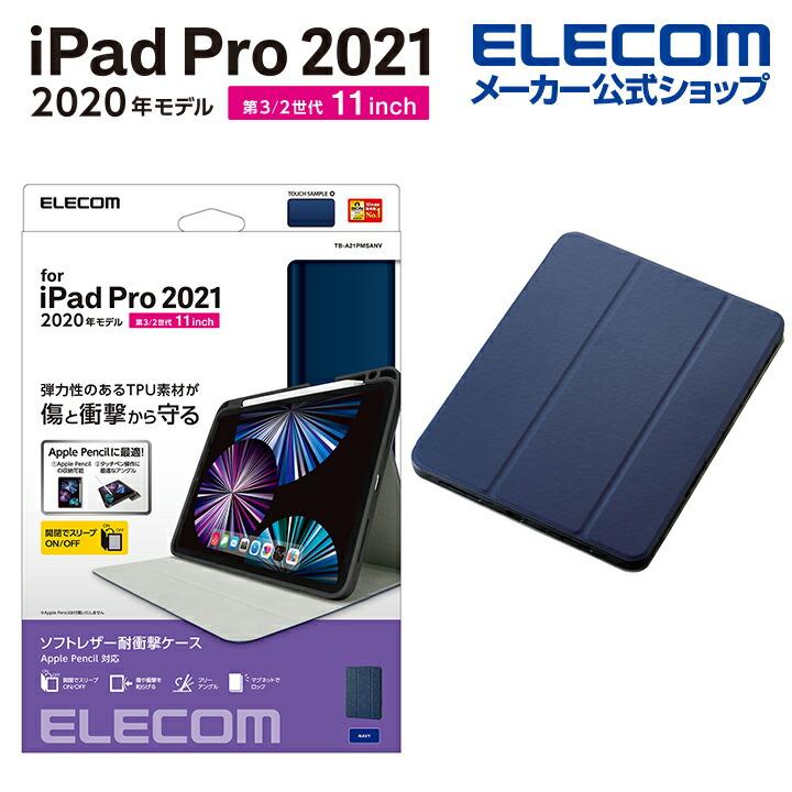 iPad Pro 11inch第3世代/手帳型/Pencil収納/スリープ対応/ネイビー