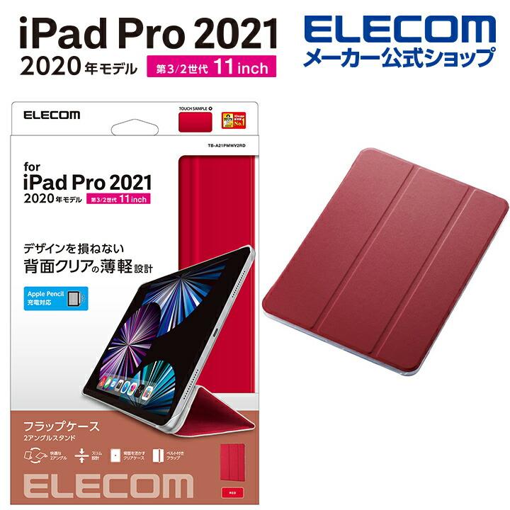 iPad Pro 11inch第3世代/手帳型/背面クリア/ソフトレザー/2アングル/レッド