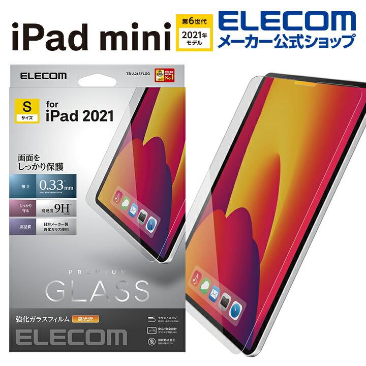 iPad mini 第6世代/保護フィルム/リアルガラス/0.33mm
