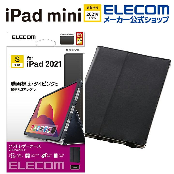 iPad mini 第6世代/手帳型/2アングル/軽量/ブラック