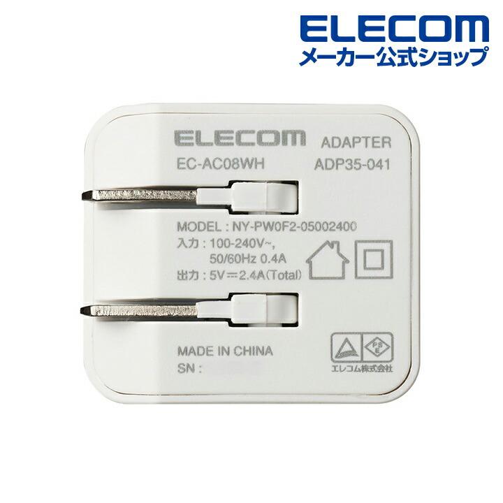 AC充電器2個入(2.4A/Aポート×2)