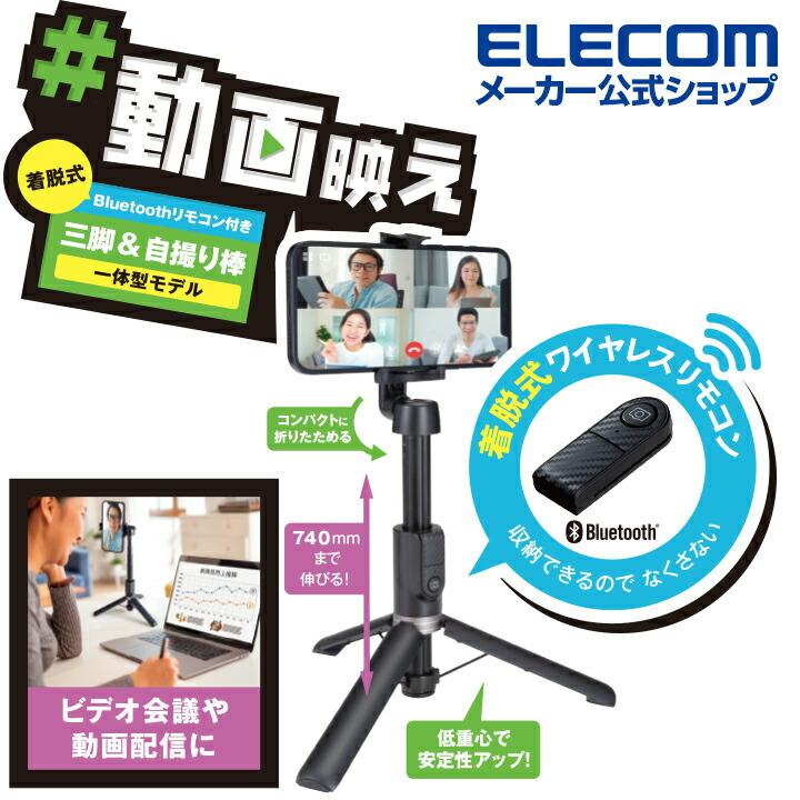 スマートフォン用2way三脚(BTリモコン付)