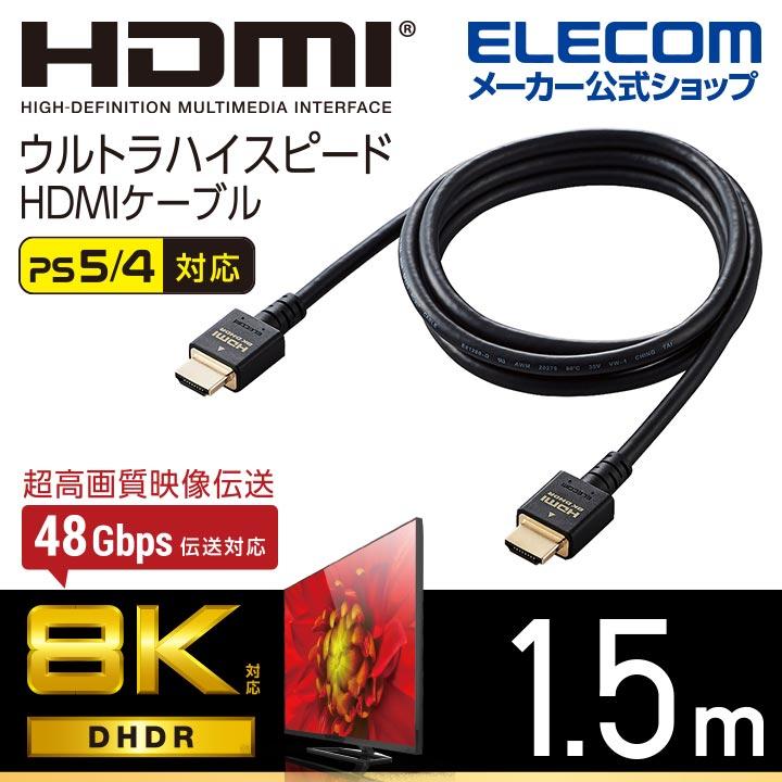 イーサネット対応ウルトラハイスピードHDMIケーブル