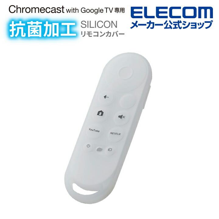 Chromecast with Google TV専用抗菌リモコンカバー