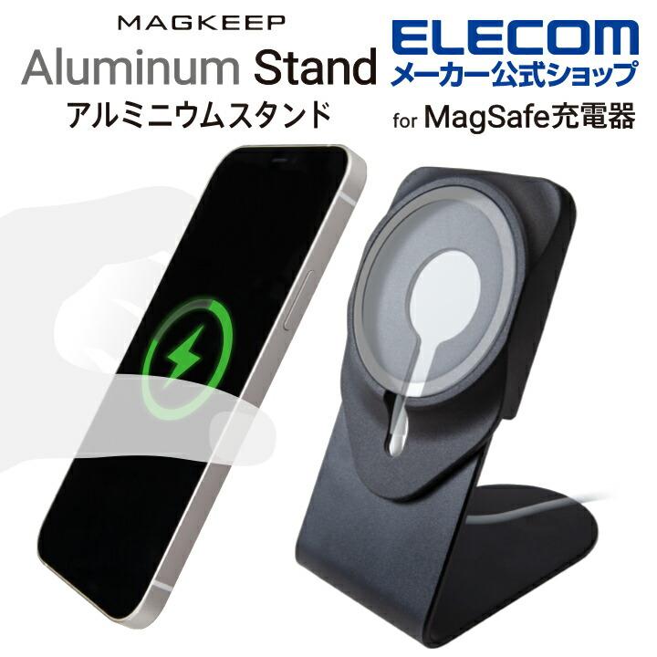 MagSafe充電器用アルミニウムスタンド