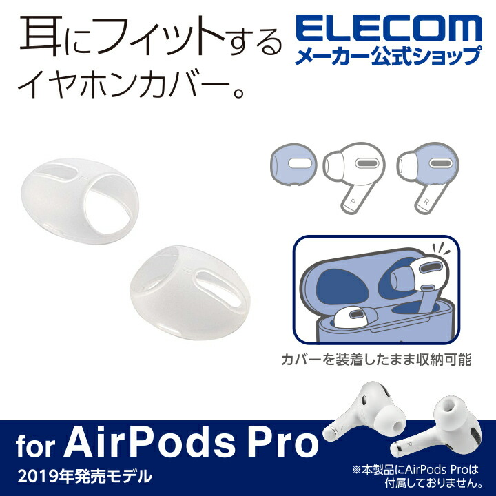 AirPods Pro用イヤホンカバー