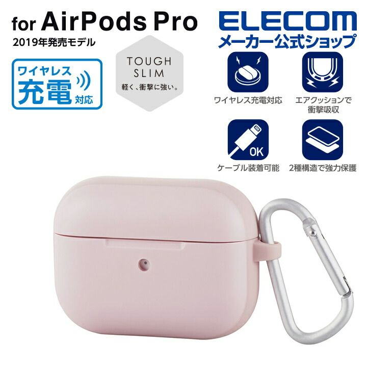 AirPods Pro用Tough Slimケース