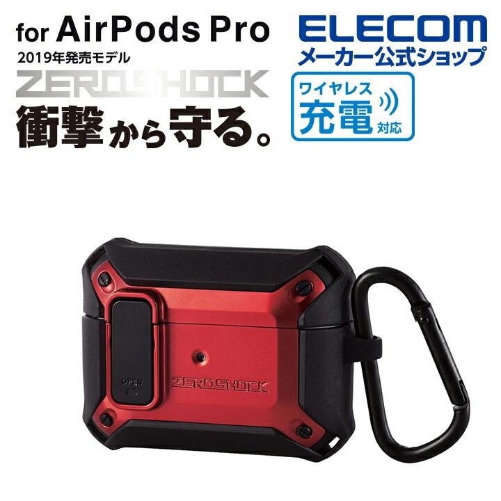 AirPods Pro用ZEROSHOCK Lockケース
