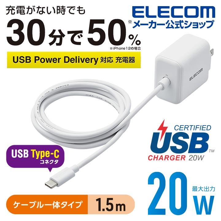 USB Power Delivery20W AC充電器(Cケーブル一体型/1.5m)