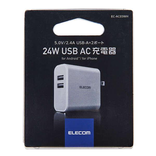 24W AF×2 AC充電器