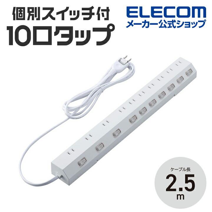 個別スイッチ付き10口2.5mコードタップ