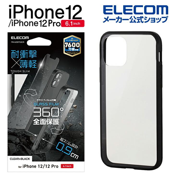 iPhone 12/12 Pro ハイブリッド ケース TOUGH SLIM 360度保護