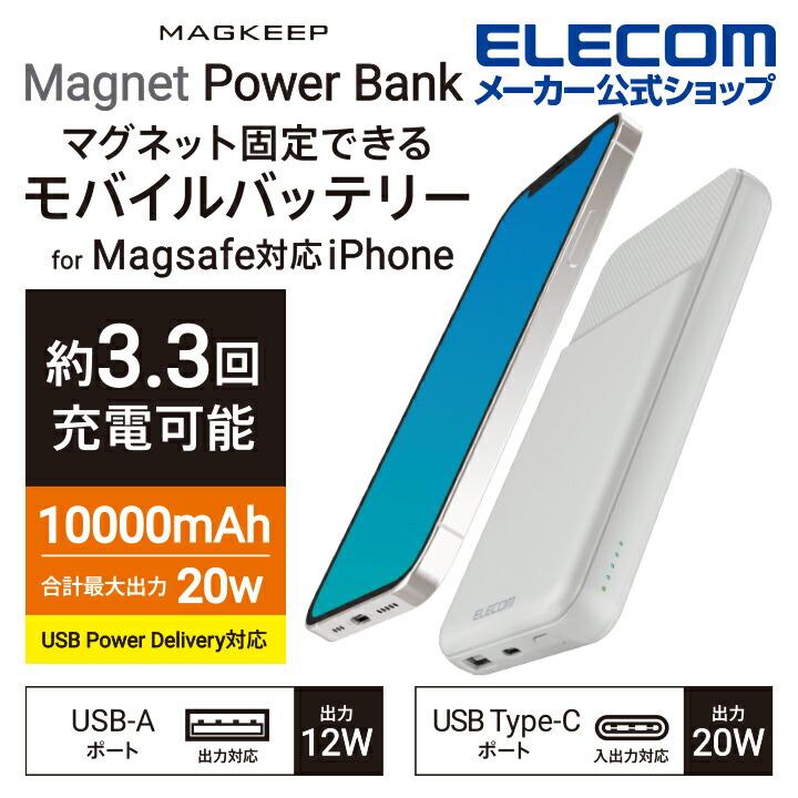 マグネット付きモバイルバッテリー(10000mAh/USB PD20W/C1+A1)