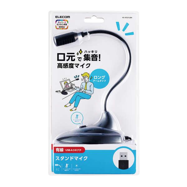 マイク 有線 USB-A スタンド型