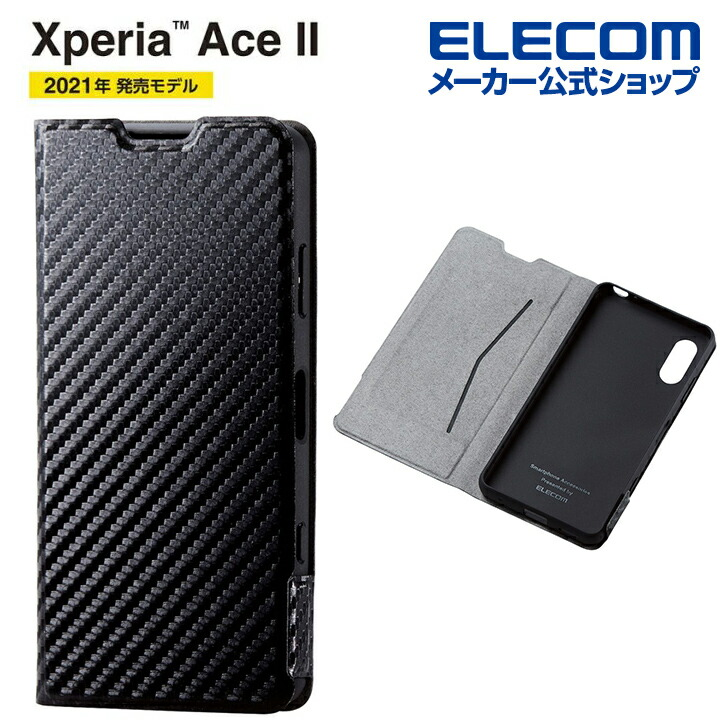Xperia Ace II ソフトレザーケース UltraSlim 磁石付き 手帳型