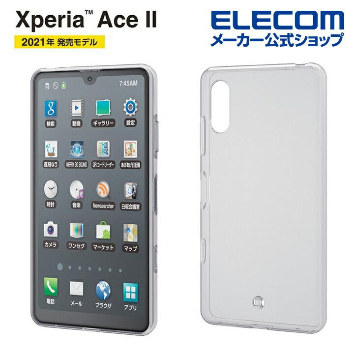 Xperia Ace II ソフト ケース 極み ストラップホール付き