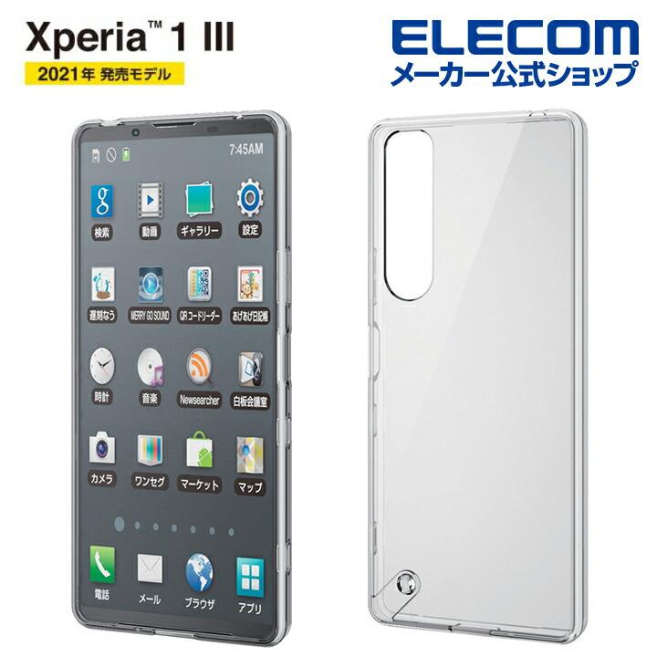 Xperia 1 III ハイブリッドケース 極み