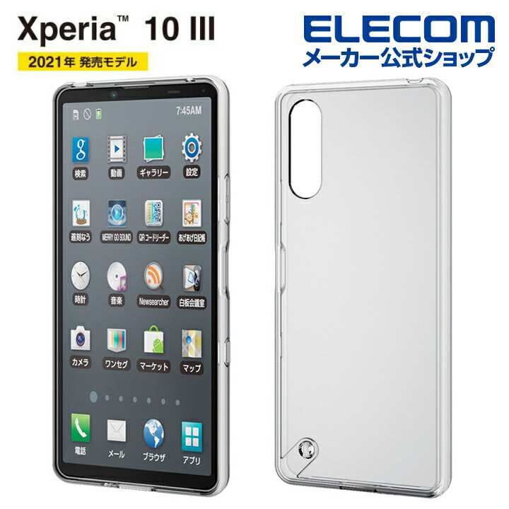 Xperia 10 III ハイブリッドケース 極み