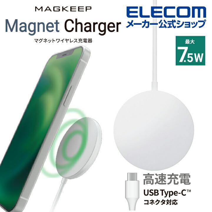 マグネット内蔵ケーブル一体ワイヤレス充電器(7.5W・卓上・1m)