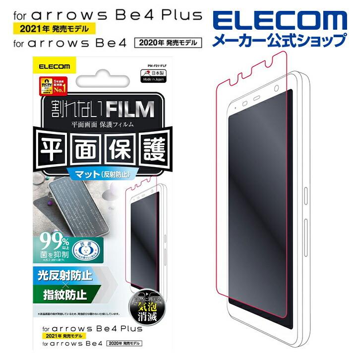 arrows Be4 Plus/arrows Be4 フィルム/防指紋/反射防止
