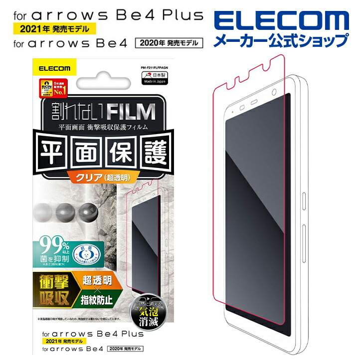 arrows Be4 Plus/arrows Be4 フィルム/衝撃吸収/防指紋/高光沢