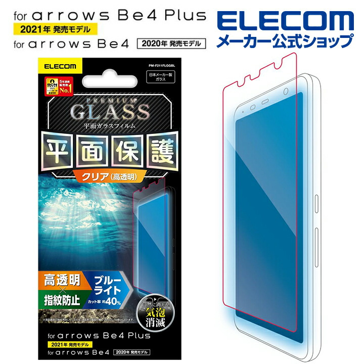 arrows Be4 Plus/arrows Be4 ガラスフィルム/0.33mm/BLカット