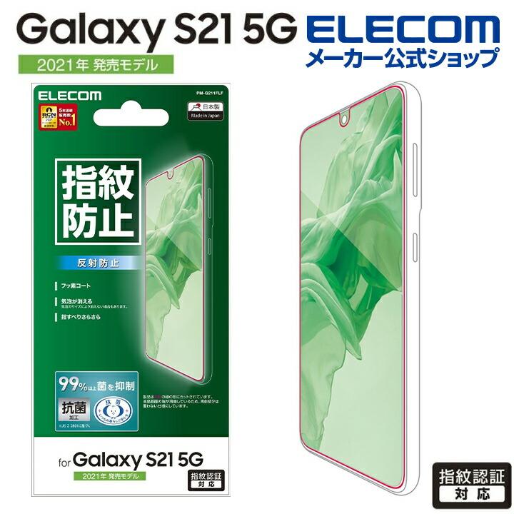 Galaxy S21 5G フィルム/防指紋/反射防止