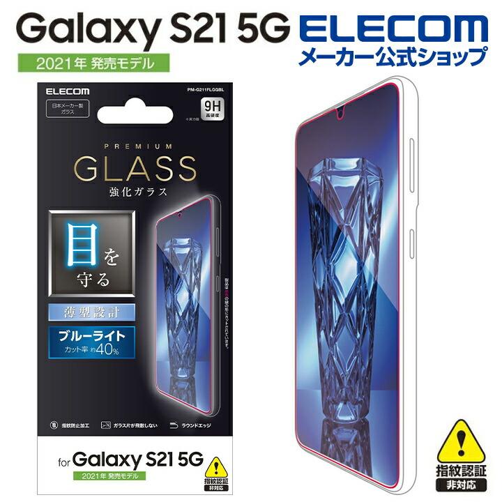 Galaxy S21 5G ガラスフィルム/BLカット