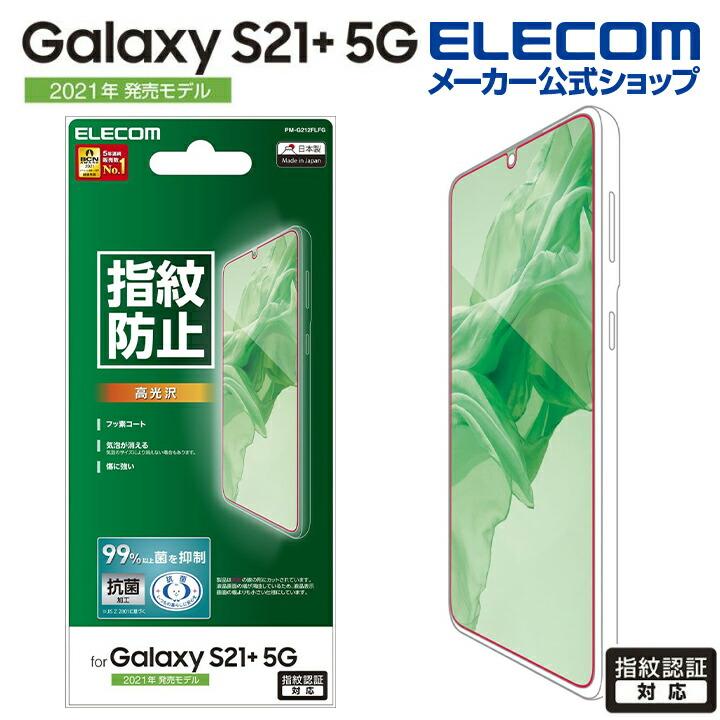 Galaxy S21+ 5G フィルム/防指紋/高光沢