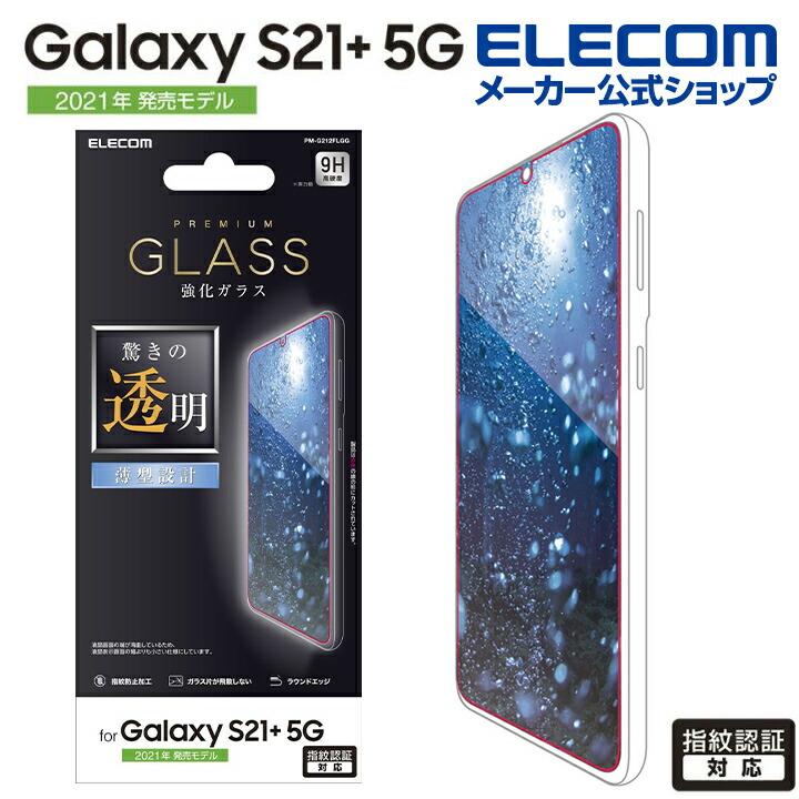 Galaxy S21+ 5G ガラスフィルム