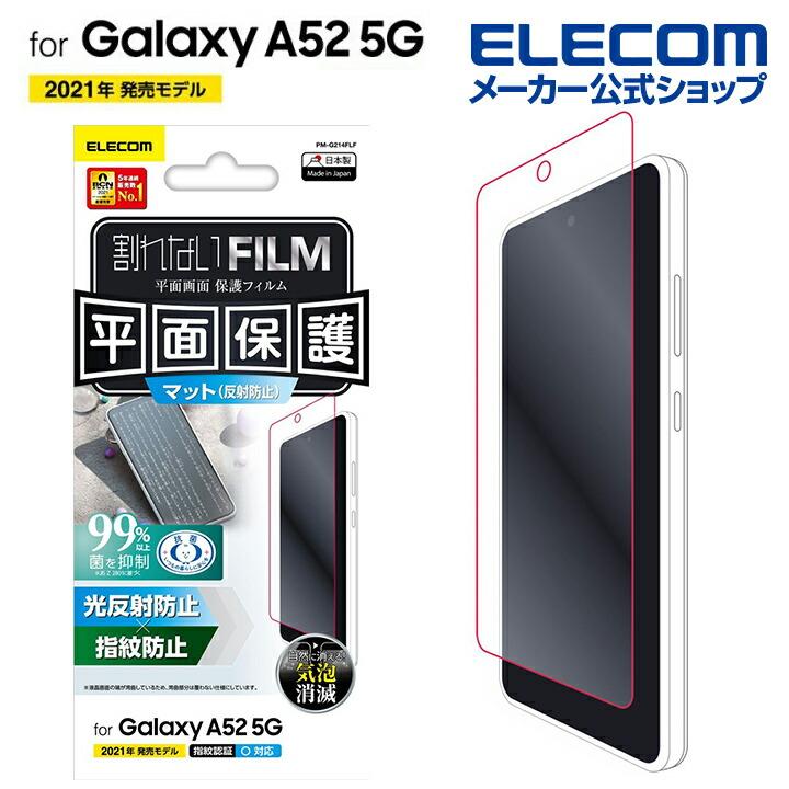 Galaxy A52 5G フィルム/防指紋/反射防止