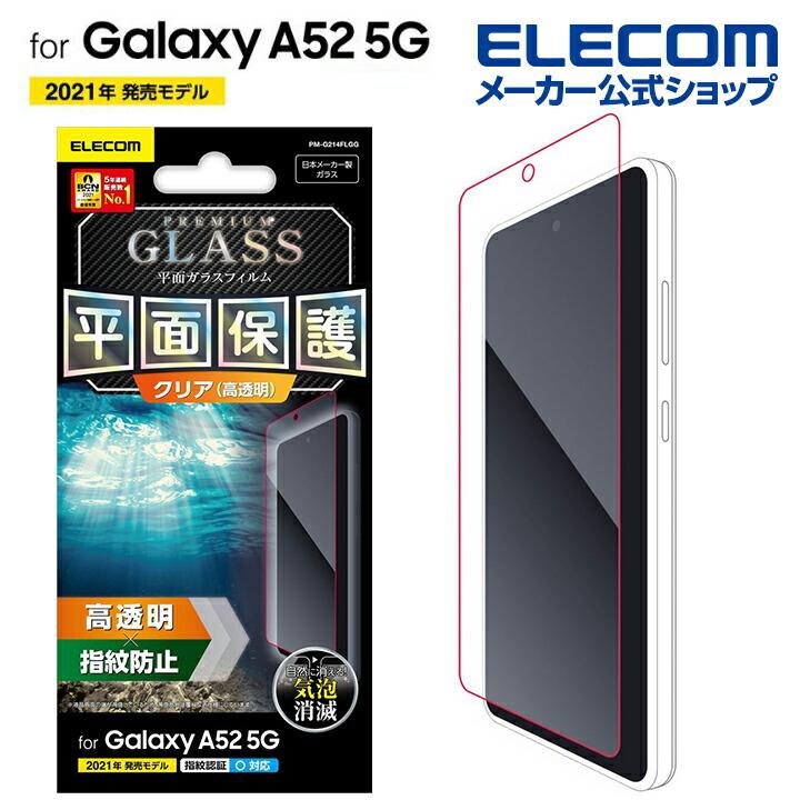 Galaxy A52 5G ガラスフィルム/0.33mm