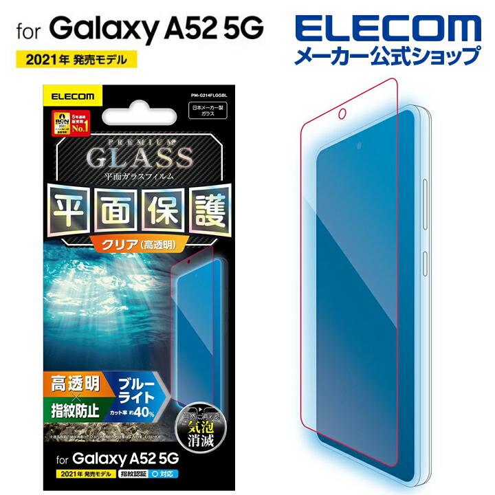 Galaxy A52 5G ガラスフィルム/0.33mm/BLカット