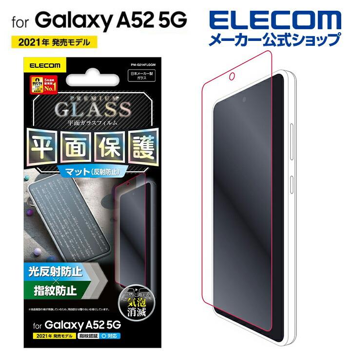 Galaxy A52 5G ガラスフィルム/0.33mm/反射防止