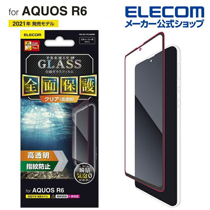 AQUOS R6 フルカバーガラスフィルム/0.33mm
