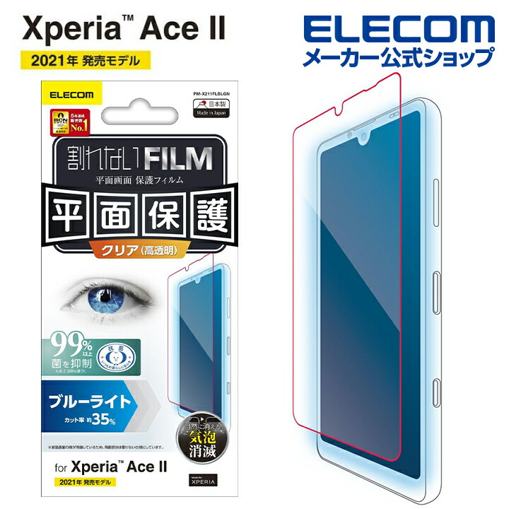 Xperia Ace II フィルム/BLカット/高光沢