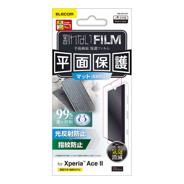 Xperia Ace II フィルム/防指紋/反射防止