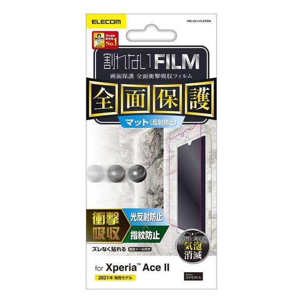 Xperia Ace II フルカバーフィルム/衝撃吸収/反射防止/透明/防指紋