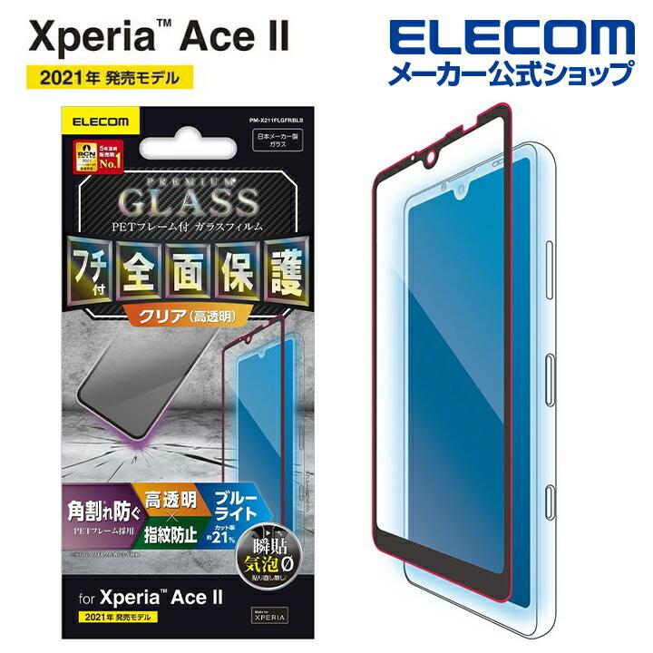 Xperia Ace II フルカバーガラスフィルム/フレーム付/BLカット