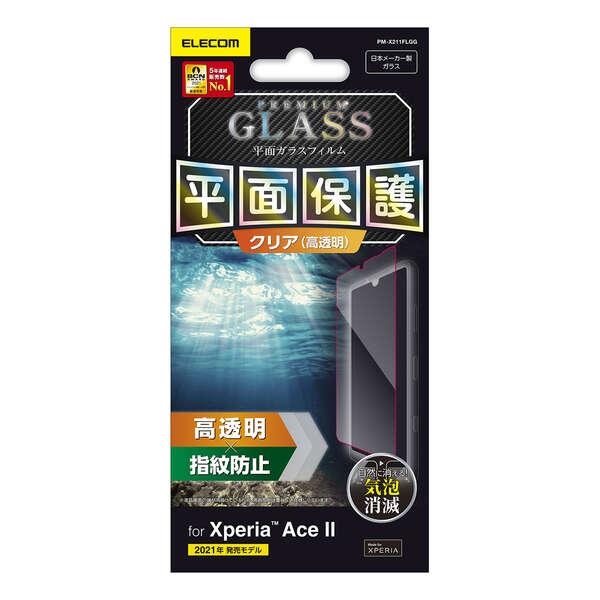 Xperia Ace II ガラスフィルム/0.33mm