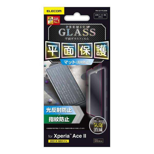 Xperia Ace II ガラスフィルム/0.33mm/反射防止