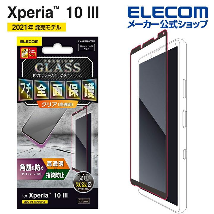Xperia 10 III/10 III Lite フルカバーガラスフィルム/フレーム付